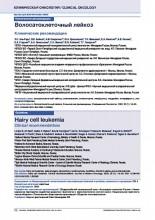 Клинические рекомендации – Волосатоклеточный лейкоз<br><br> 2020