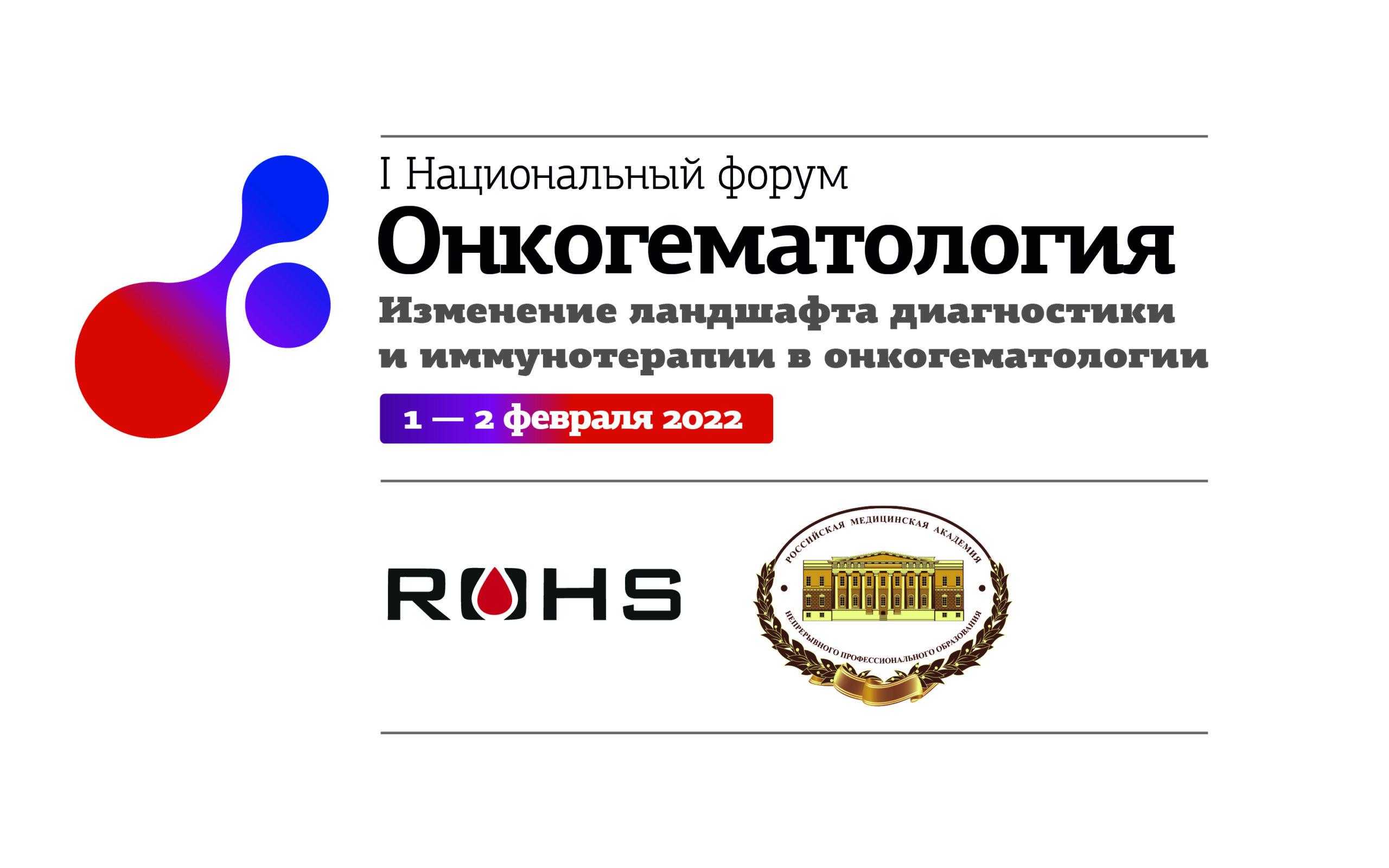 https://rusoncohem.ru/wp-content/uploads/2021/09/logo-scaled.jpg